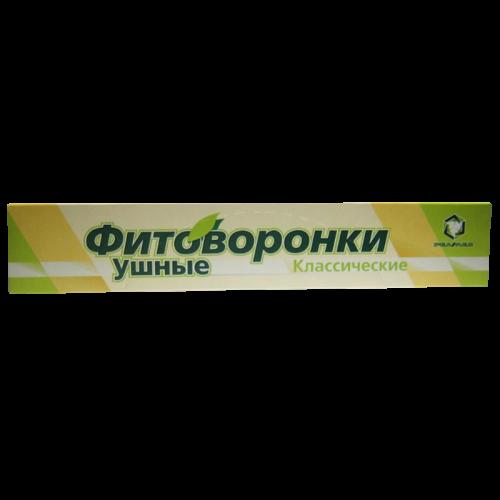 Фитоворонки ушные классические №2