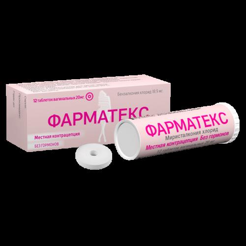 Фарматекс таблетки вагинальные №12