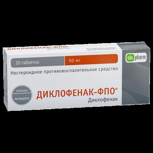 Диклофенак таблетки 50мг №20
