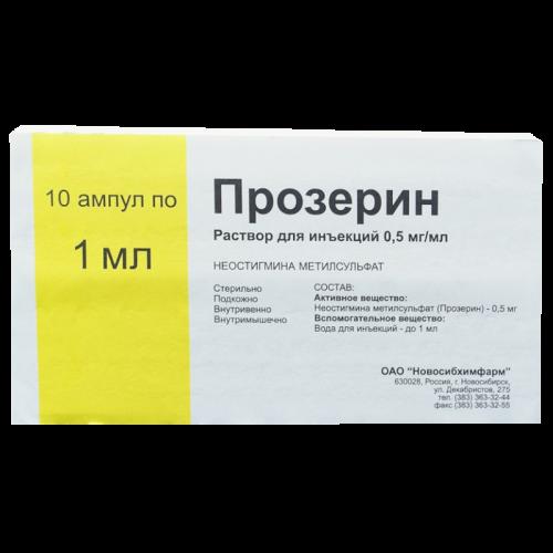Прозерин раствор для инъекций 0.05% ампулы 1мл №10