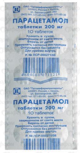 Парацетамол таблетки 200мг №10