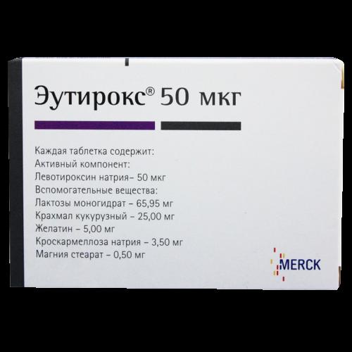 Эутирокс таблетки 50мкг №100