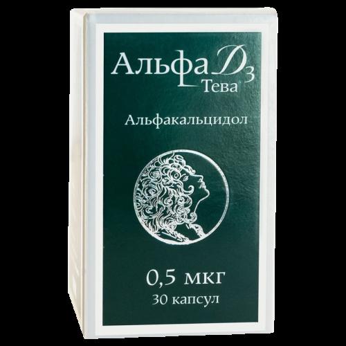Альфа Д3 капсулы 0,5мкг №30