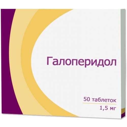 Галоперидол таблетки 1.5мг №50