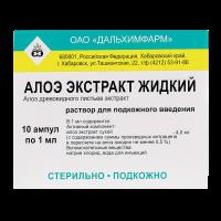 Алоэ экстракт жидкий ампулы 1мл №10