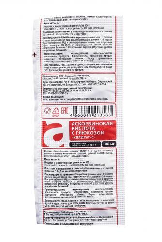 Аскорбиновая кислота с глюкозой 100мг таблетки №10