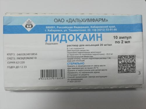 Лидокаина гидрохлорид раствор 2% амп. 2мл №10