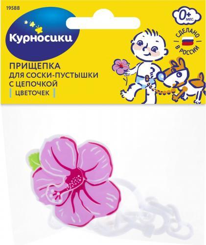 Курносики Прищепка для пустышки на цепочке Цветочек
