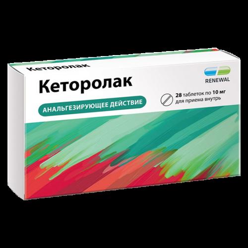 Кеторолак таблетки 10мг №28