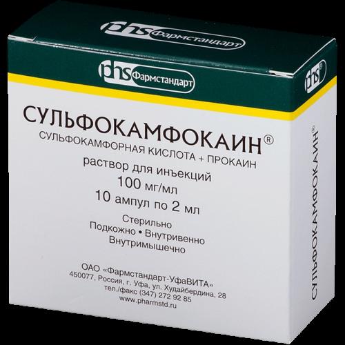 Сульфокамфокаин раствор 10% ампулы 2мл №10