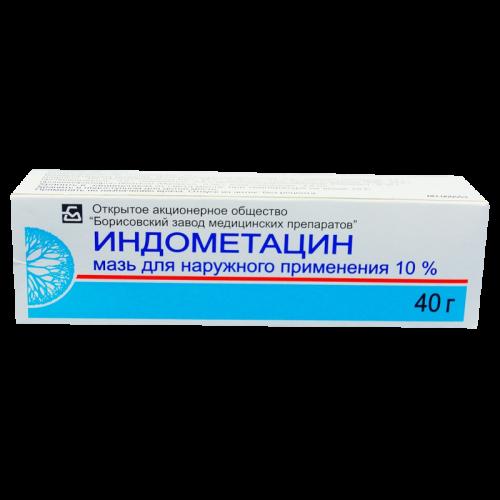 Индометацин мазь 10% 40г