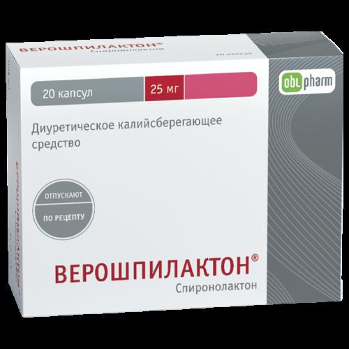 Верошпилактон таблетки 25мг №20