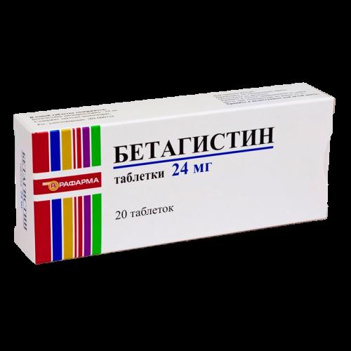 Бетагистин таблетки 24мг №20