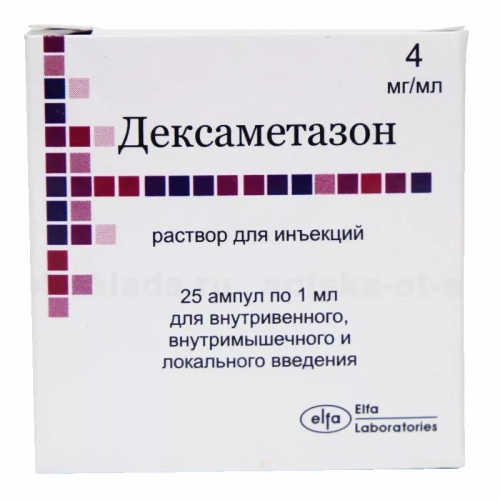 Дексаметазон раствор для инъекций 4мг амп. 1мл №25