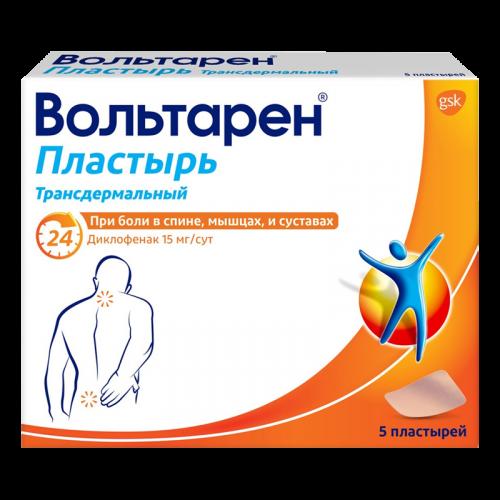 Вольтарен ТТС пластырь 15мг/сутки №5