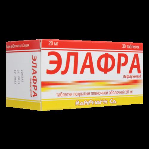 Элафра таблетки 20мг №30
