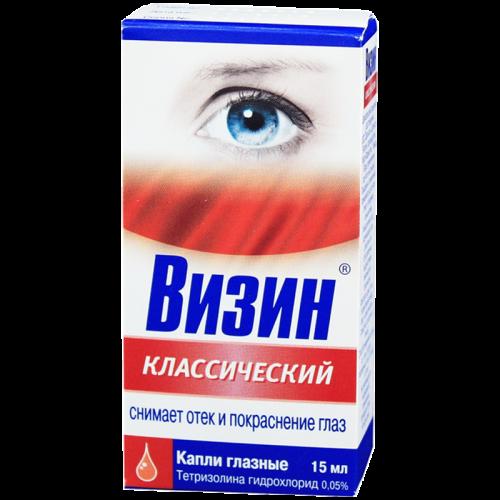 Визин Классический глазные капли фл. 15мл