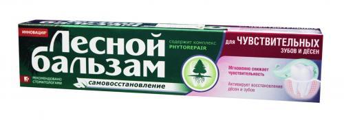 Лесной бальзам Зубная паста для чувствительных зубов и дёсен 75мл