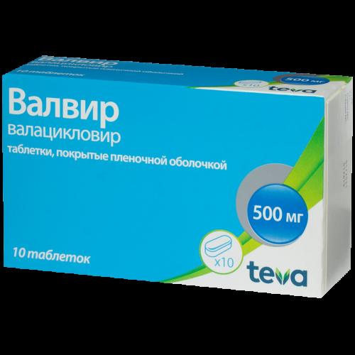 Валвир таблетки 500мг №10