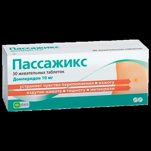 Пассажикс таблетки жевательные 10мг №30