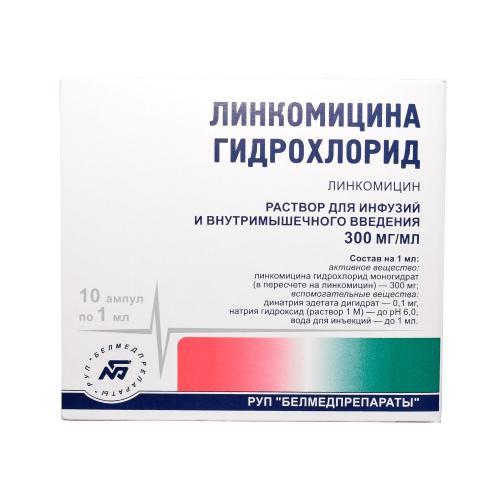 Линкомицин раствор 30% ампулы 1мл №10