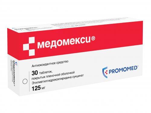 Медомекси таблетки 125мг №30
