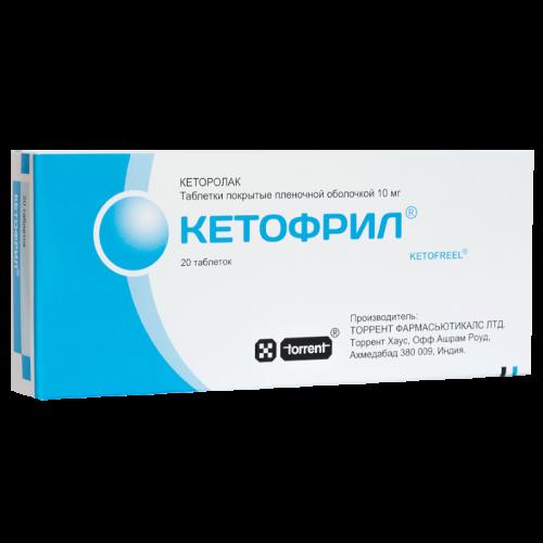 Кетофрил таблетки 10мг №20