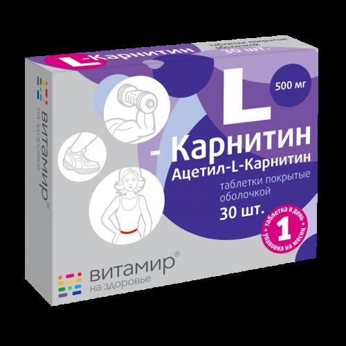 L-карнитин 500мг таблетки №30