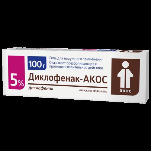 Диклофенак гель 5% 100г