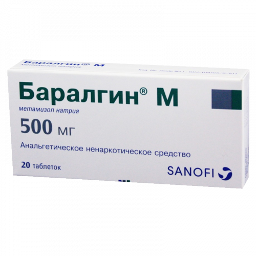 Баралгин М таблетки №20