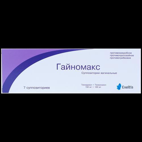 Гайномакс суппозитории вагинальные №7
