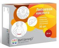 Липоевая кислота 30мг таблетки №30