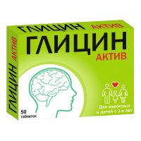 Глицин актив таблетки 100мг №50