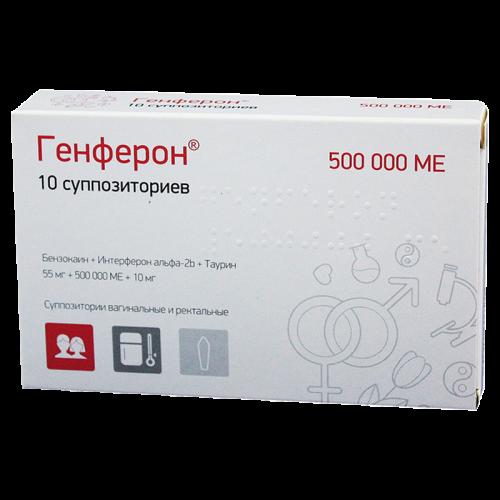 Генферон суппозитории ректальные/вагинальные 500тыс.МЕ №10