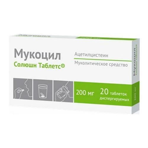 Мукоцил Солюшн Таблетс таблетки диспергируемые 200мг №20