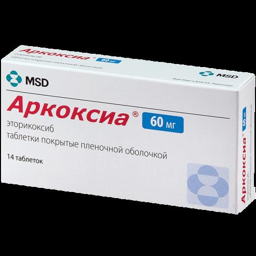 Аркоксиа таблетки 60мг №14