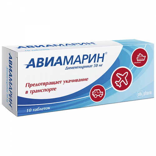 Авиамарин таблетки 50мг №10