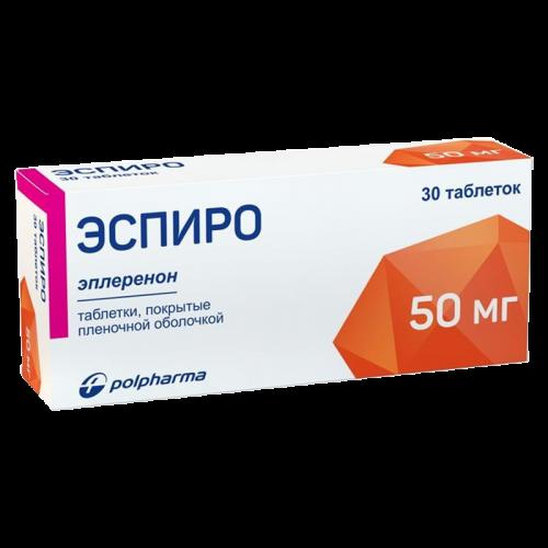 Эспиро таблетки 50мг №30