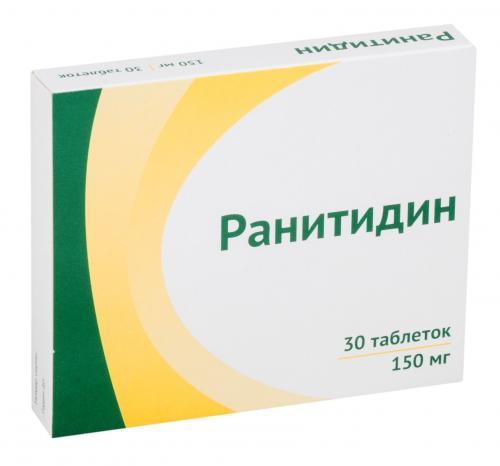 Ранитидин таблетки 150мг №30