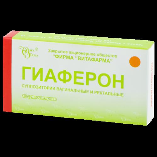 Гиаферон суппозитории ректальные/вагинальные №10