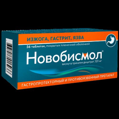 Новобисмол таблетки 120мг №56
