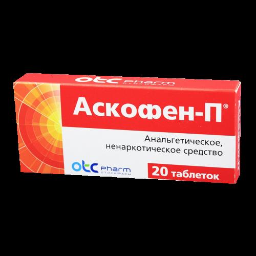 Аскофен П таблетки №20