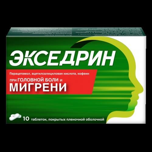 Экседрин таблетки №10