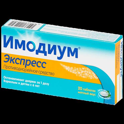 Имодиум Экспресс таблетки лиофилизированные 2мг №20