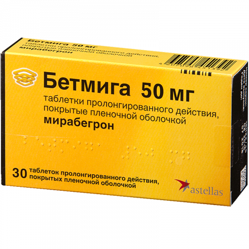 Бетмига таблетки 50мг №30