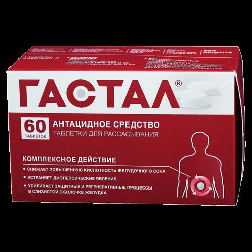 Гастал таблетки для рассасывания №60