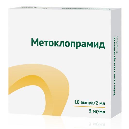 Метоклопрамид раствор 5мг/мл ампулы 2мл №10
