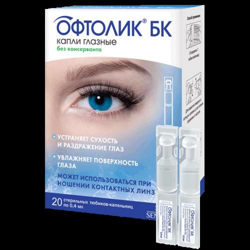 Офтолик БК глазные капли тюб-кап. 0,4мл №20