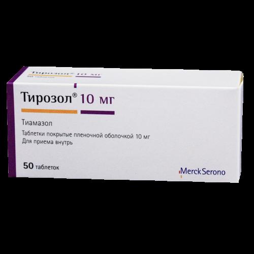 Тирозол таблетки 10мг №50
