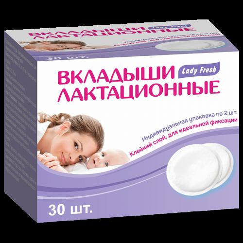 Леди Фреш Вкладыши лактационные в индивидуальной упаковке №30
